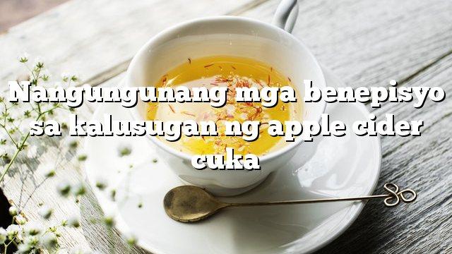 Nangungunang mga benepisyo sa kalusugan ng apple cider cuka